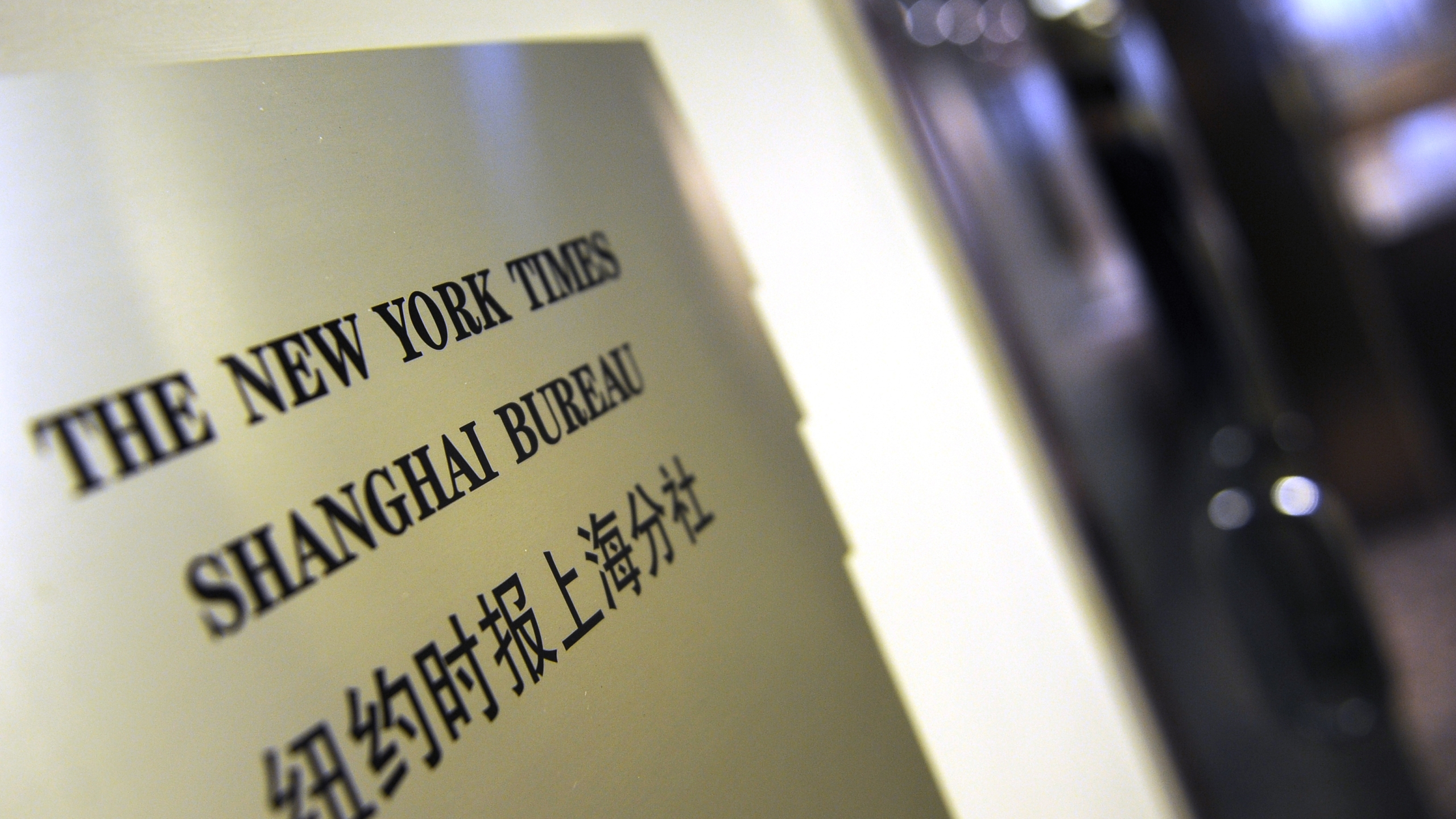 A plaque is seen on the wall outside the New York Times office in Shanghai on Oct. 30, 2012. (PETER PARKS/AFP via Getty Images)